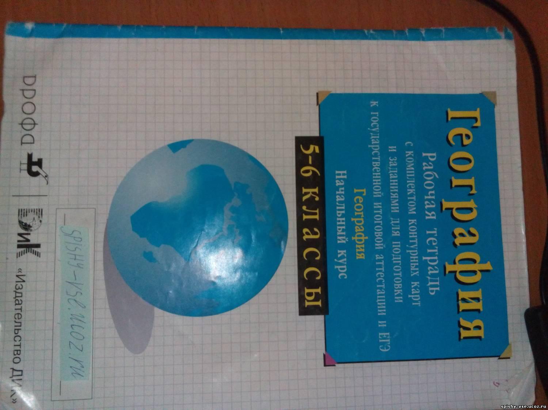 Гдз по географии 6 класс атлас фгос